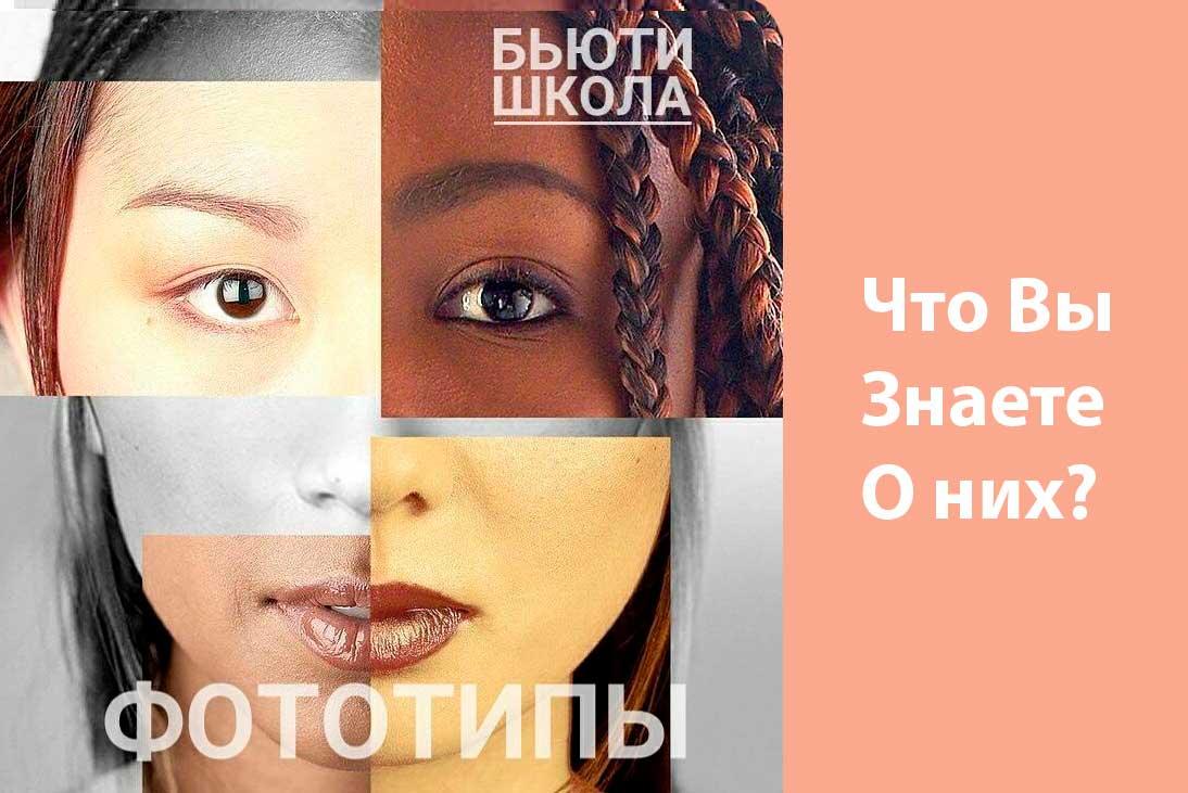 Фототипы кожи и фотоэпиляция