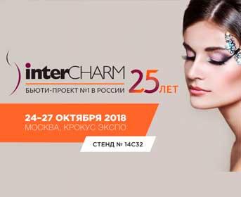 Встретимся на InterCHARM Осень 2018!