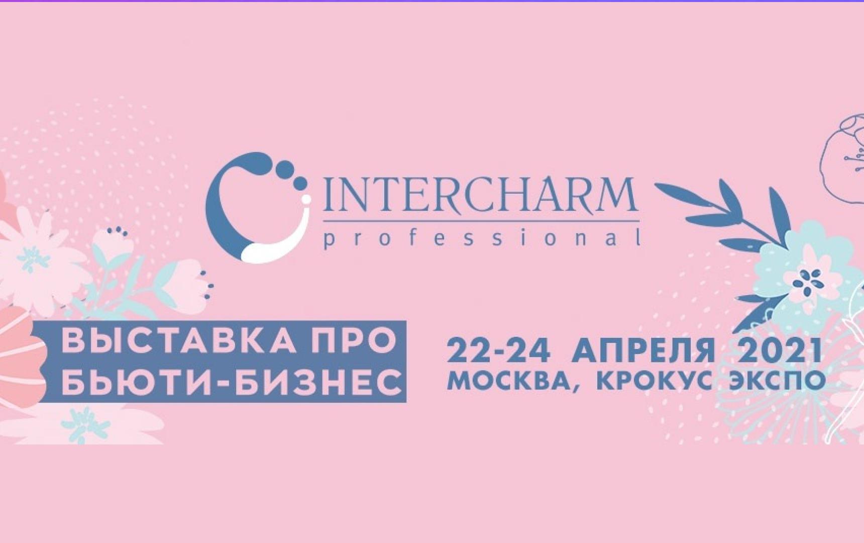 InterCharm - Косметологическое оборудование. AP-COSMETICS