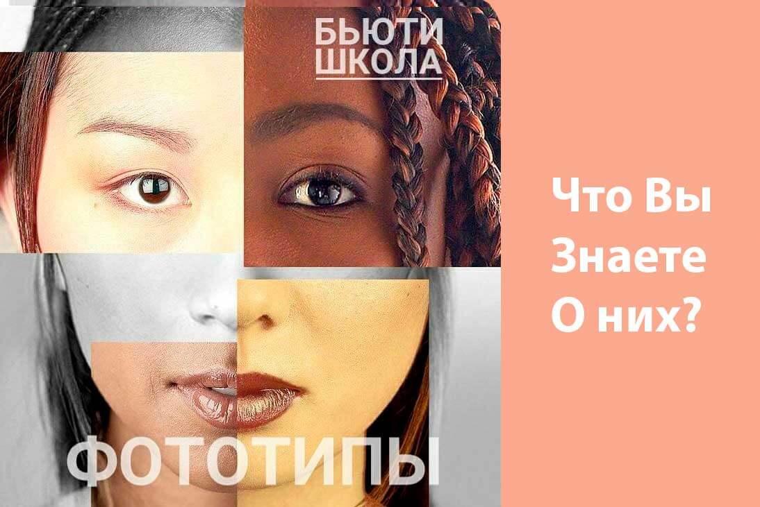Какими бывают фототипы кожи